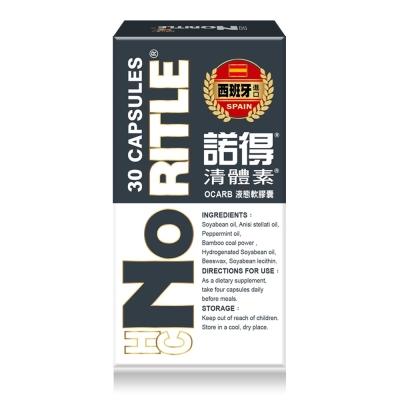 10709-諾得-清體素液態軟膠囊-3D-正
