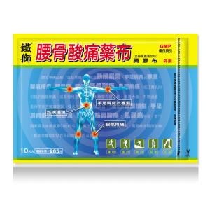 鐵獅腰骨酸痛藥布10片