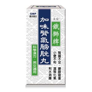 太宏-鐵獅加味腎氣