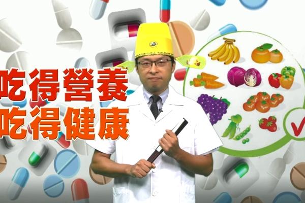 藥不藥很重要_06_腸胃保健